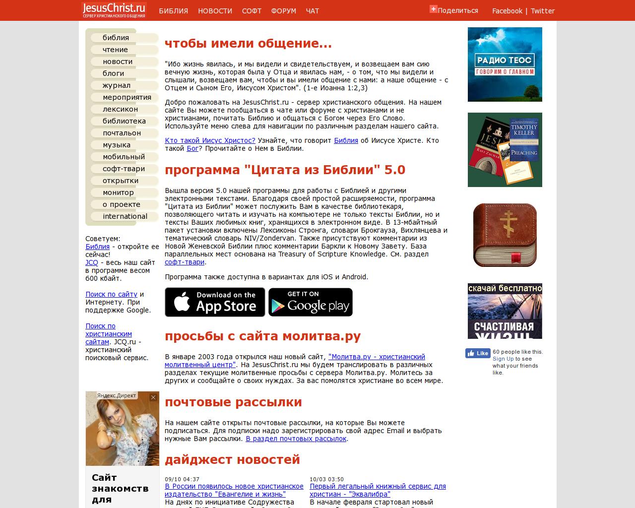 сайт христианских знакомств мобильная версия