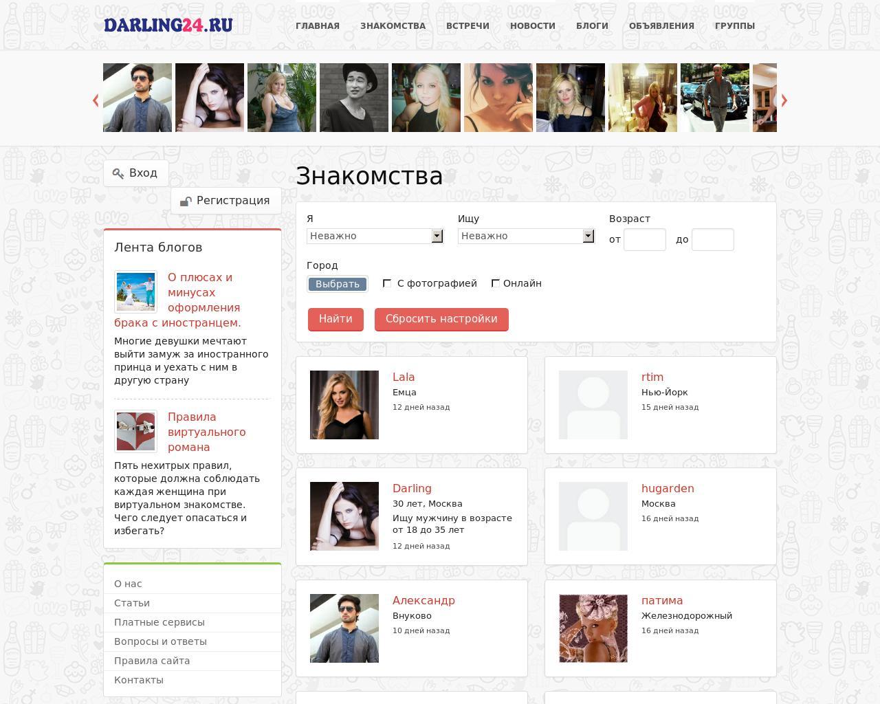 Виртуальные сайты знакомства