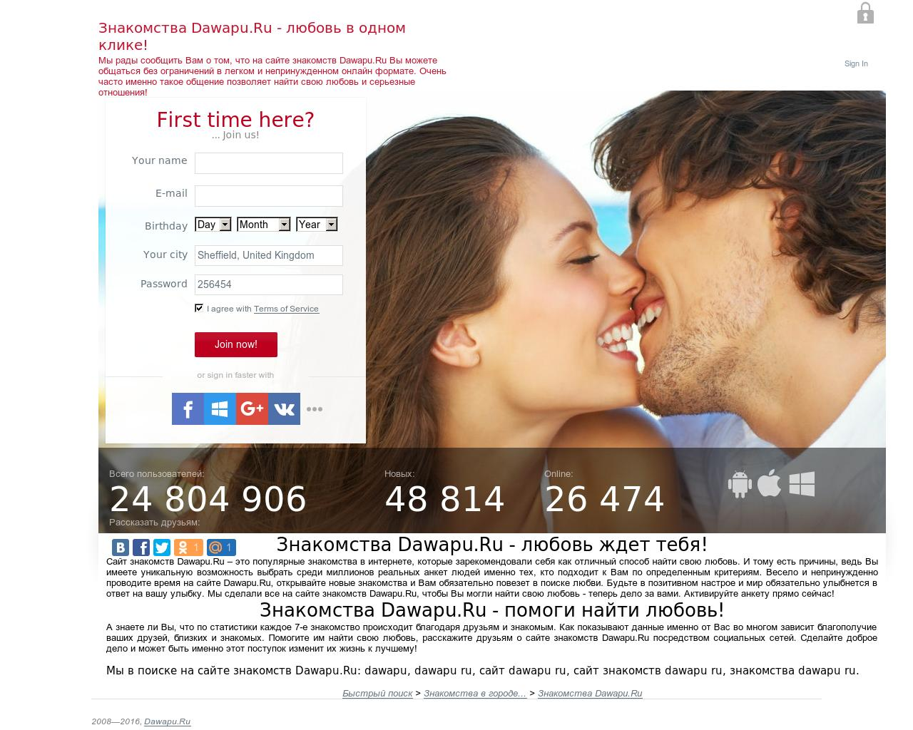 бесплатный сайт знакомств free online dating