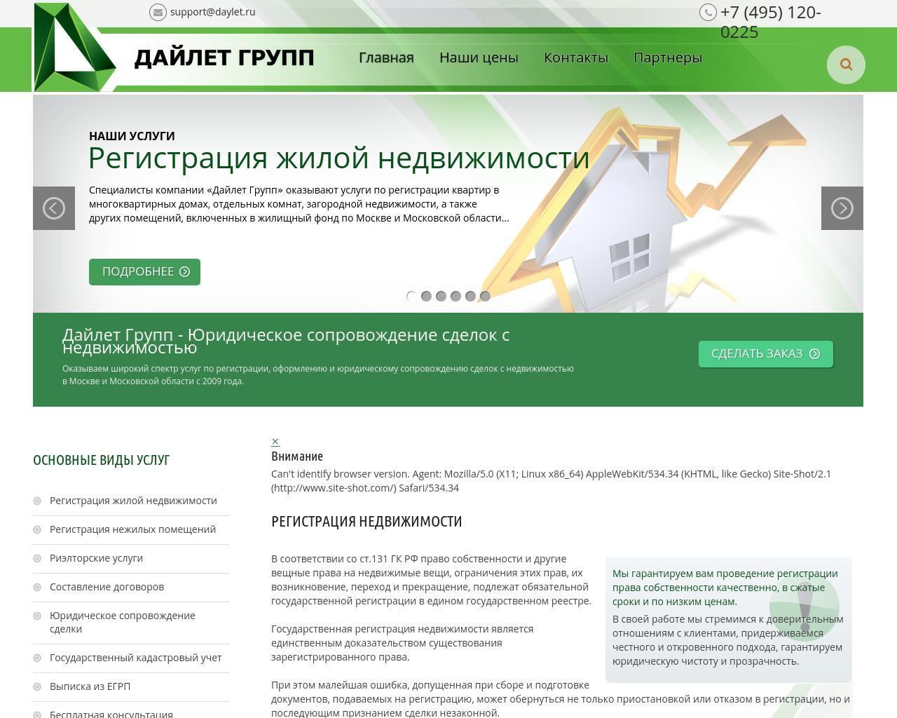регистрация недвижимости в москве