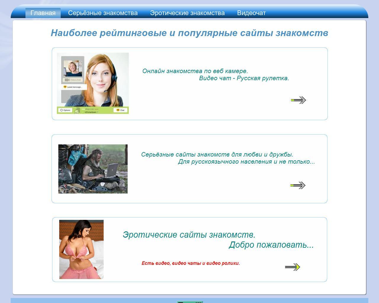 Сайт россии популярный самый знакомств