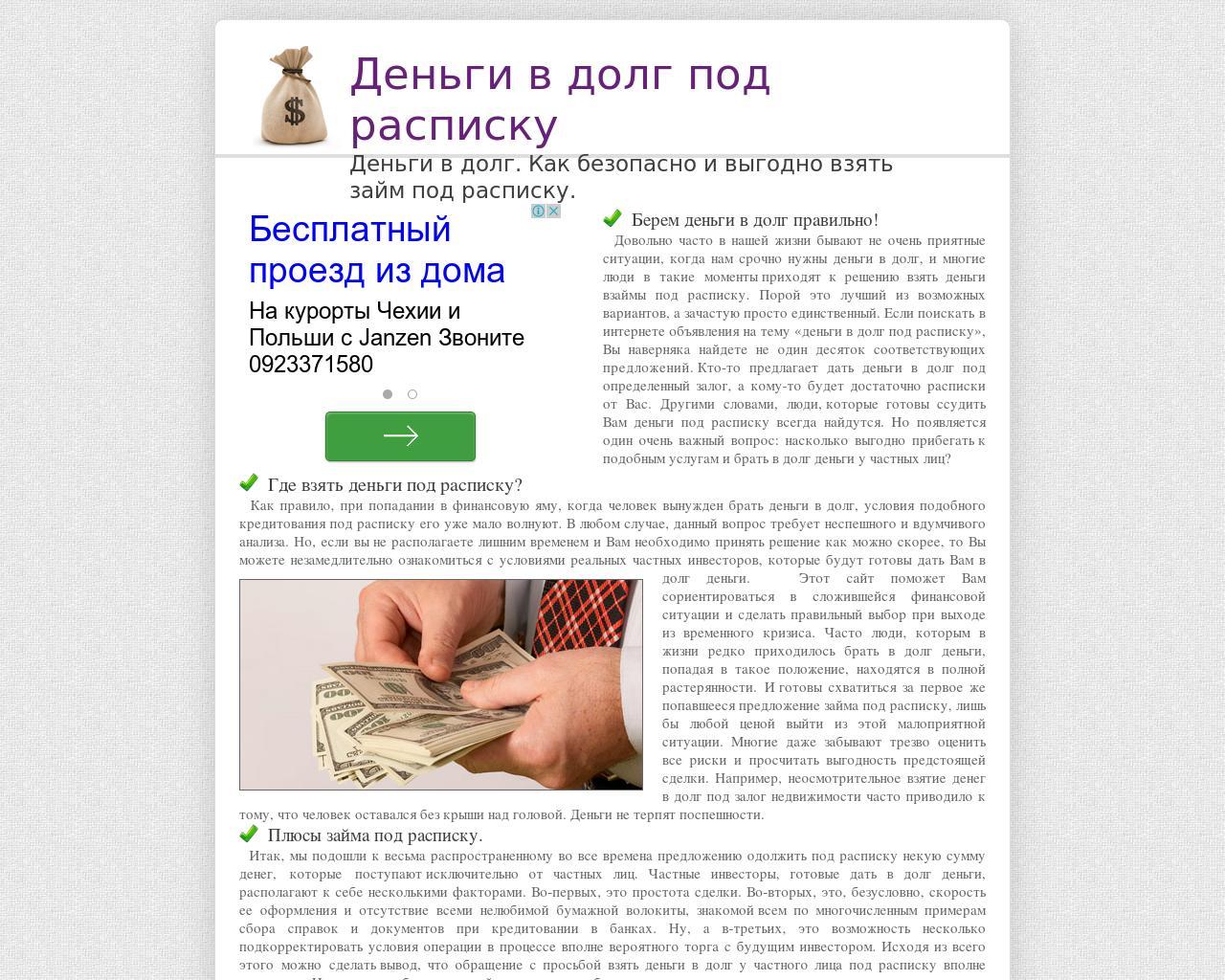 Кто может дать деньги в долг под расписку зря