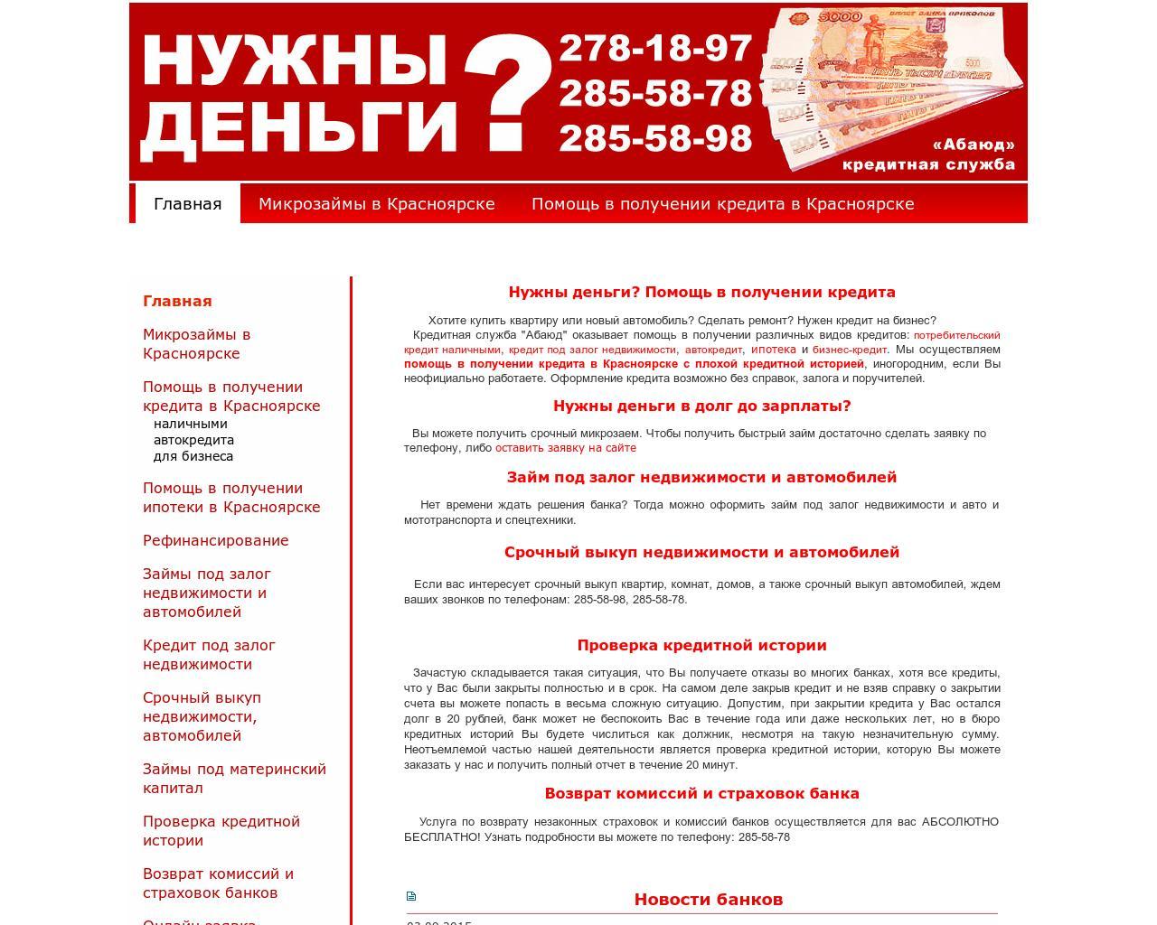 в каком банке в красноярске взять кредит с плохой кредитной историей