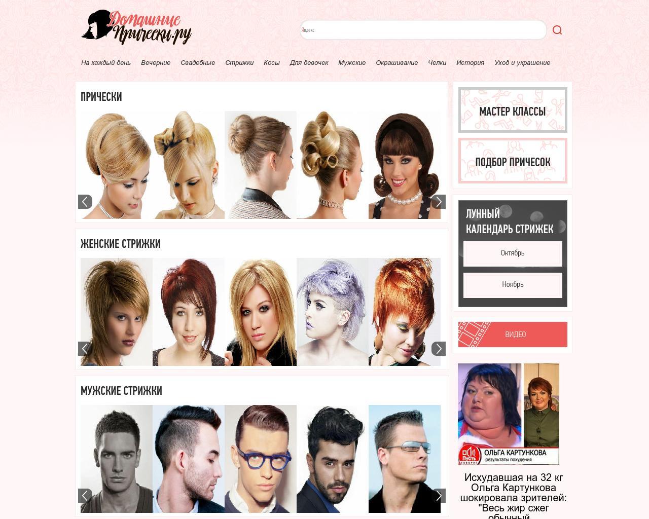 Причёски подбор стрижки