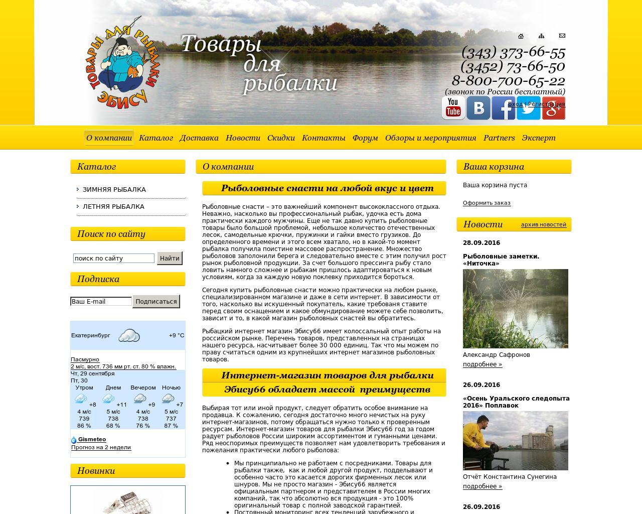 сайты для заказа рыболовных товаров