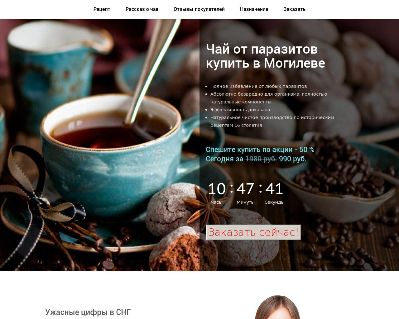 Рецепт приготовления монастырского чая