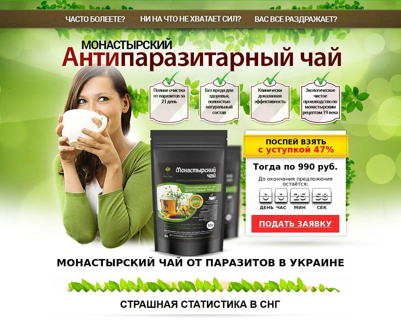 купить монастырский чай в аптеке самара день Стоимость