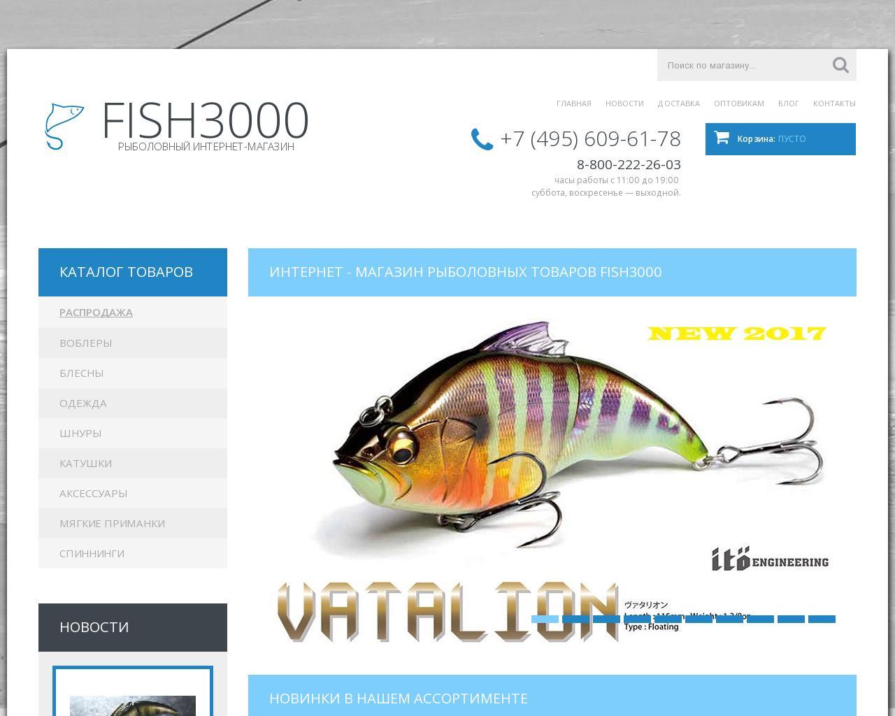 интернет магазины по товарам о рыбалке