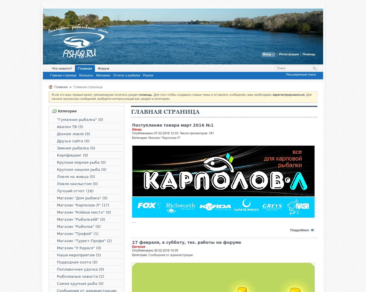 хорошие рыболовные сайты