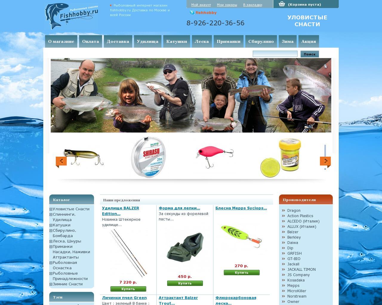 интернет магазины рыболовными снастями
