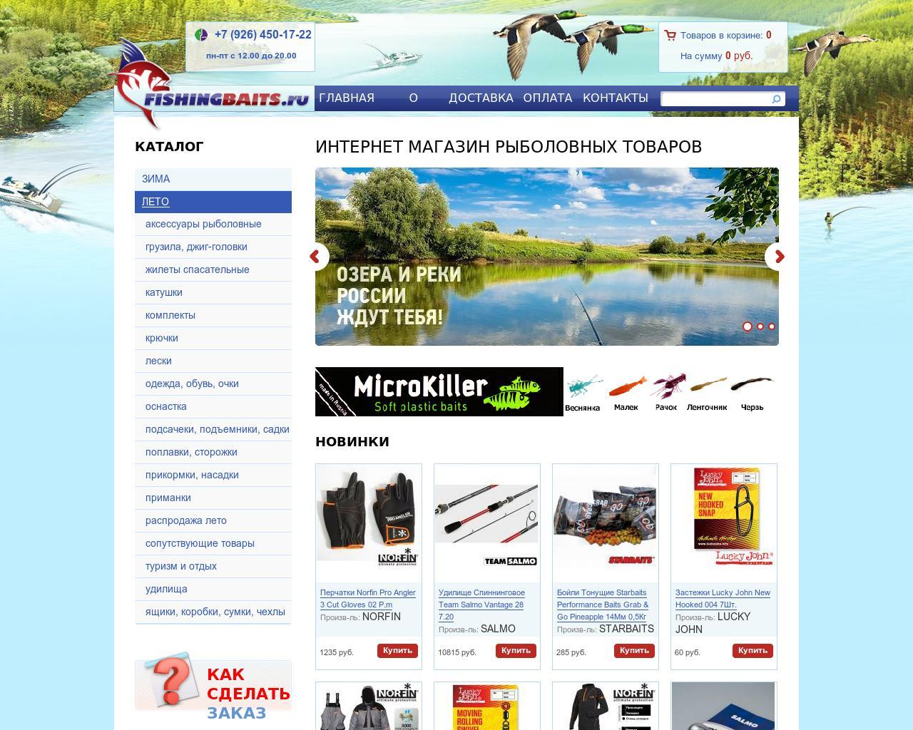 сайты рыболовных магазинов в казахстане