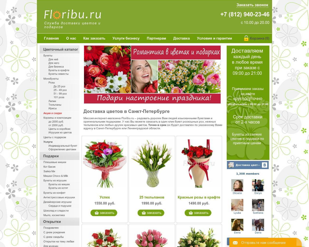 Что такое служба доставки цветов и подарков 817