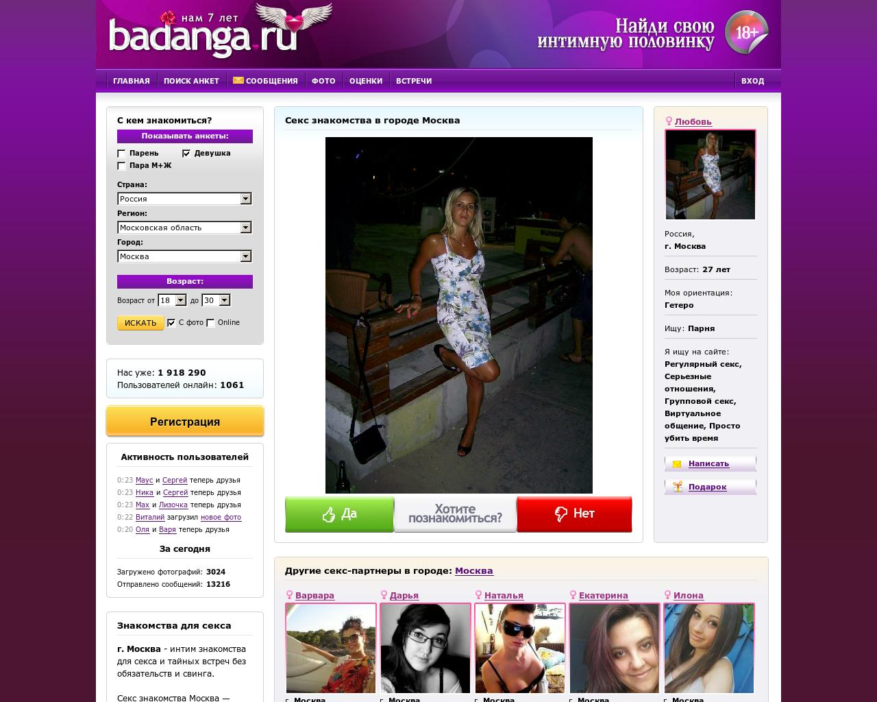 Веб сайты знакомств онлайн порно, задница на члене