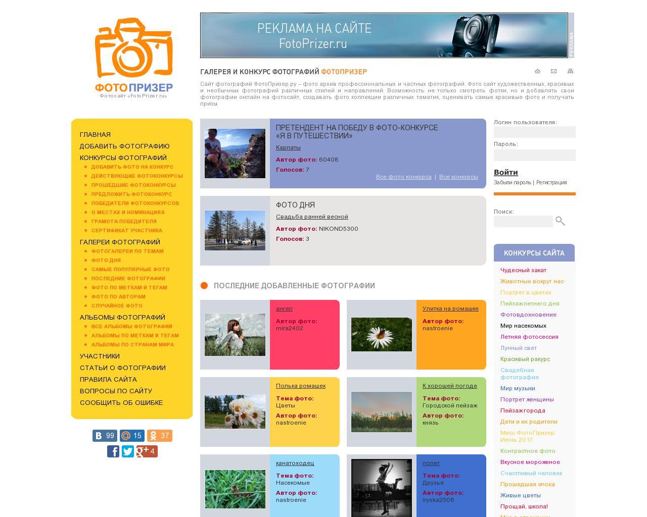 Сайты для конкурсов фотографий