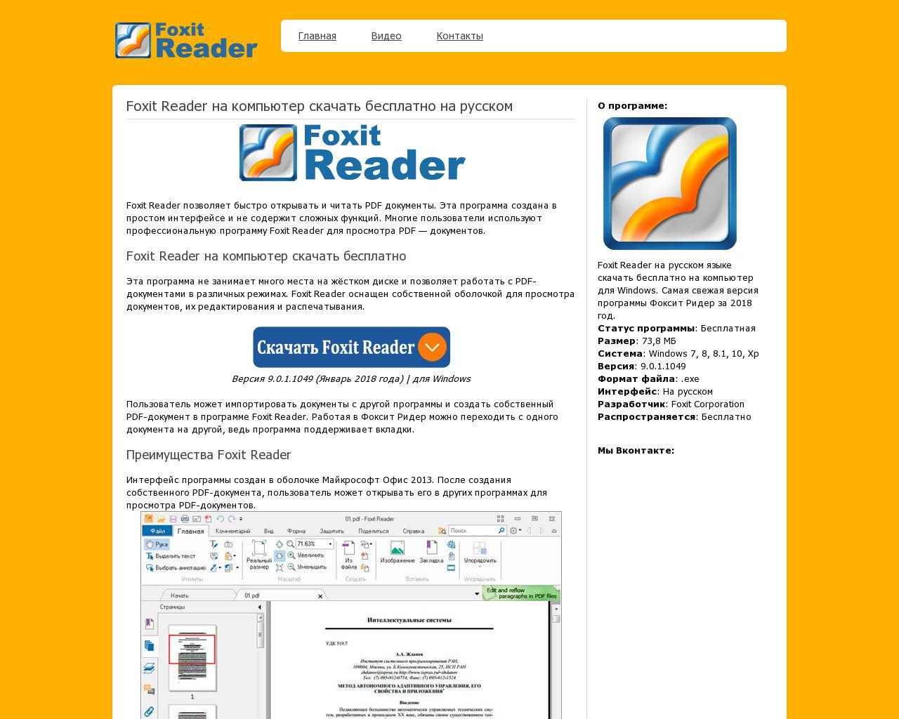 Foxit reader как сделать pdf 15