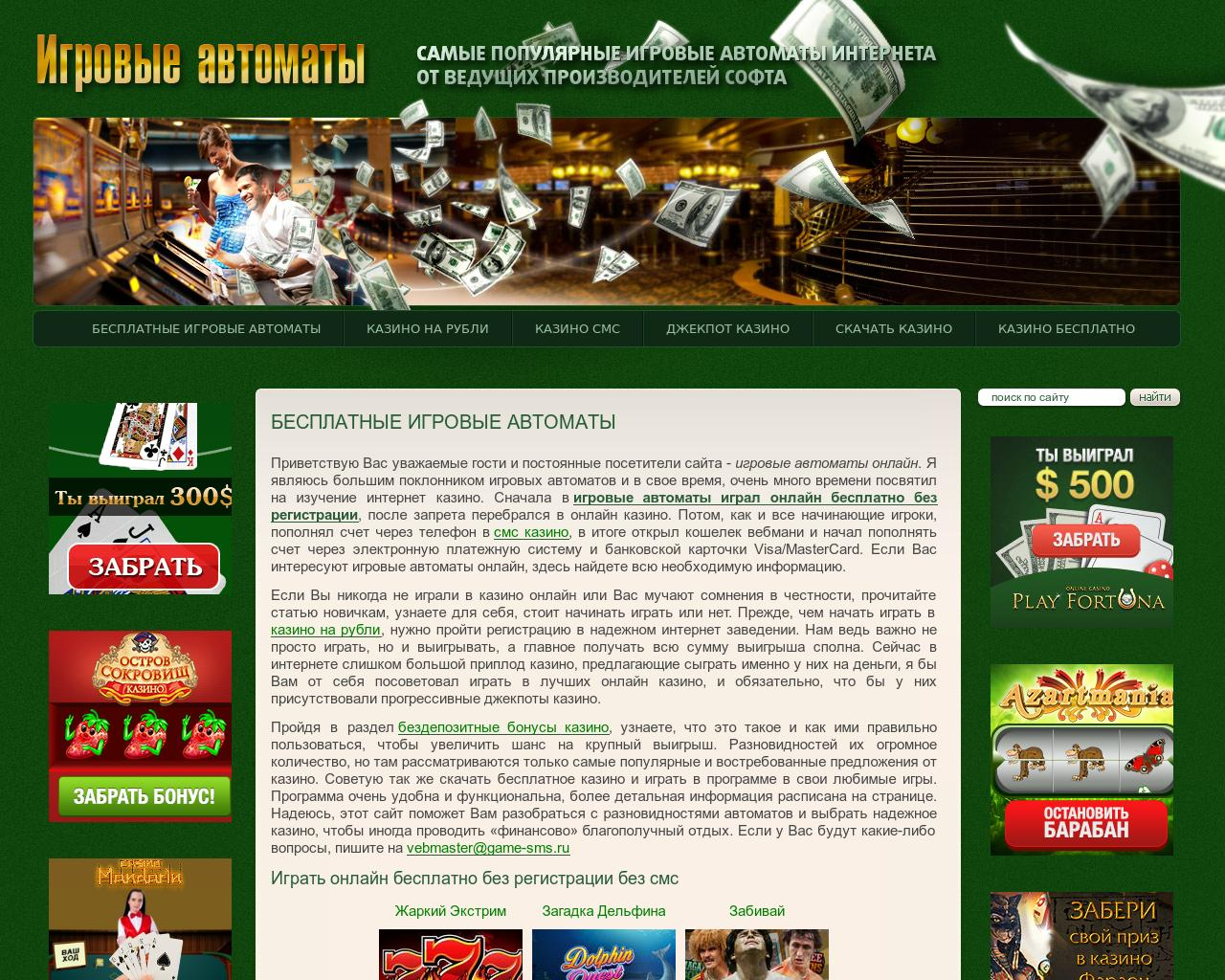 Для игроков онлайн казино в России — это: