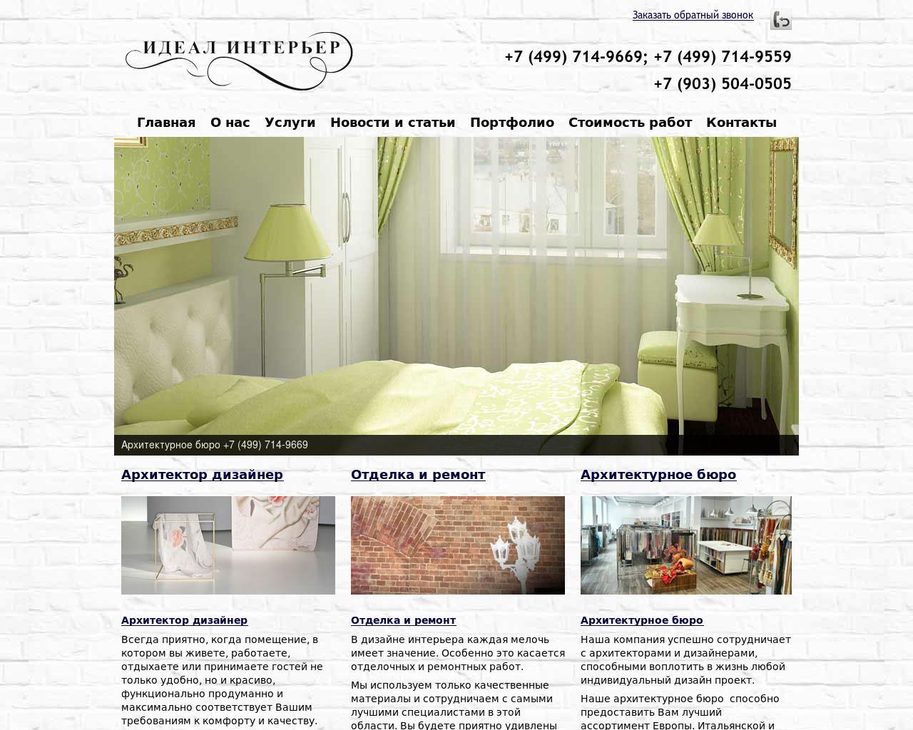 Il sito ufficiale del Garda a Mosca