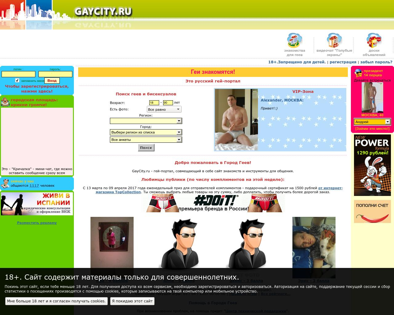 gey-chat-onlayn