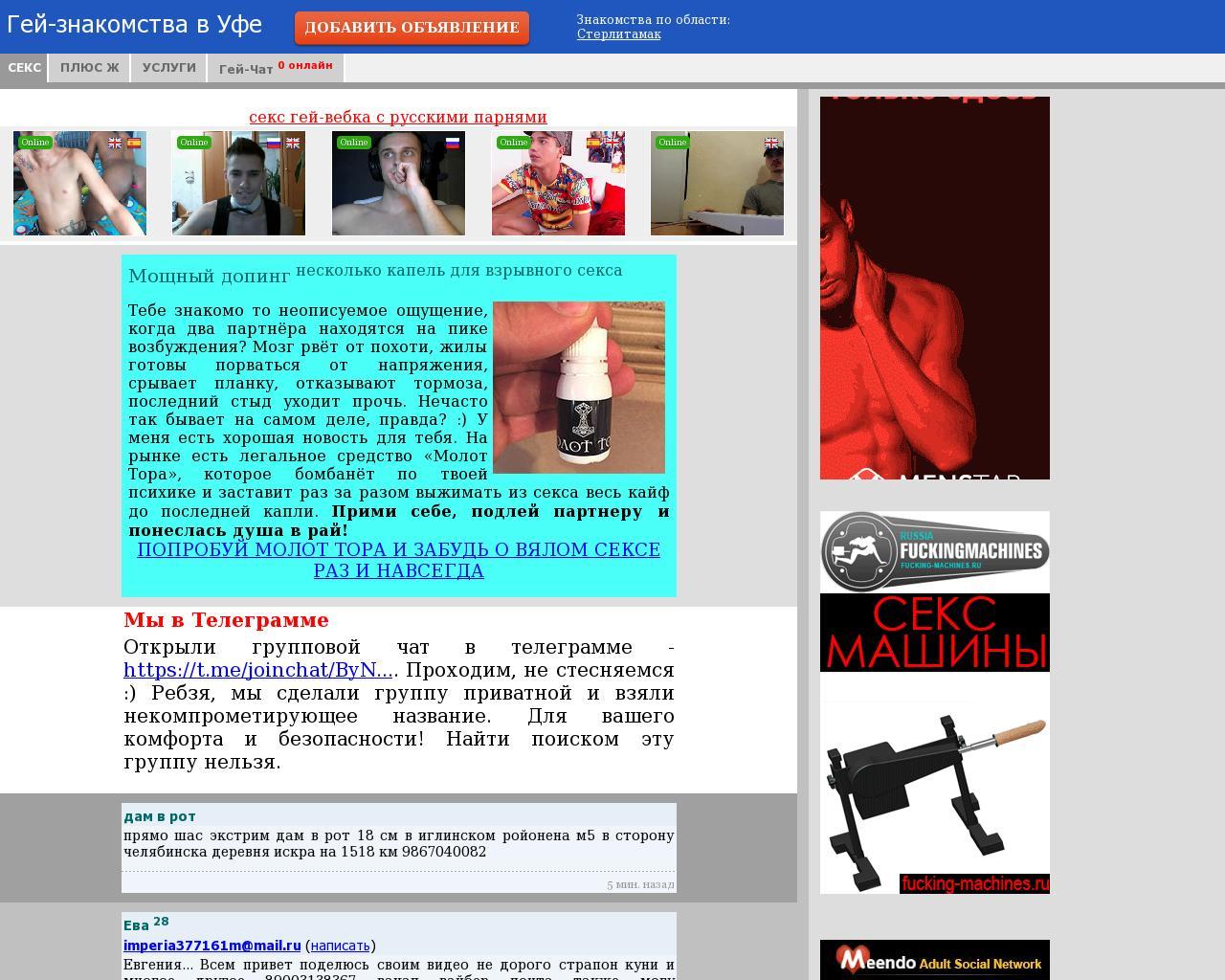 Доска объявлений знакомства для секса в челябинске