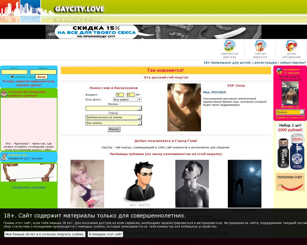 сайт для общения знакомств геев и