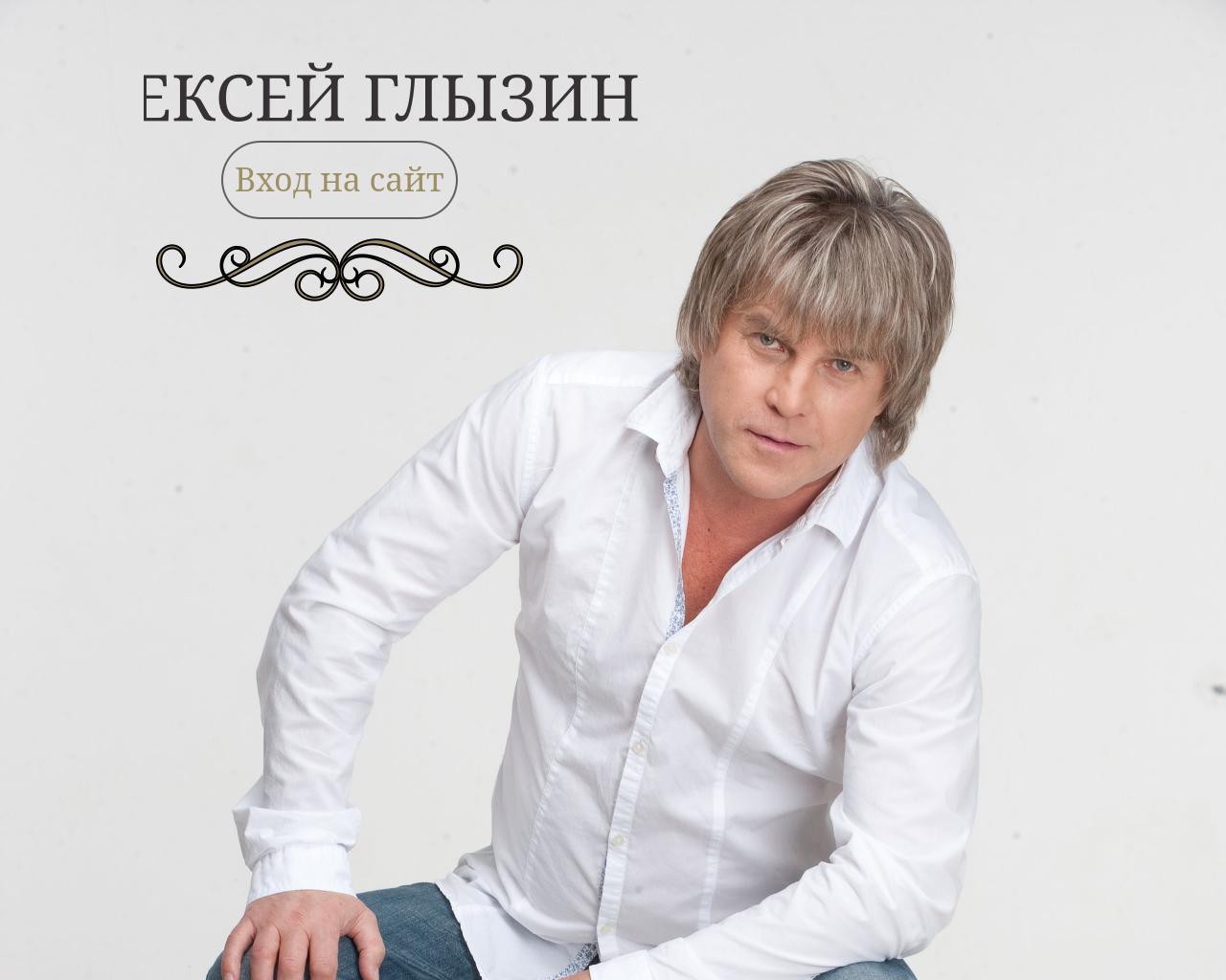 Алексей глызин его дети фото