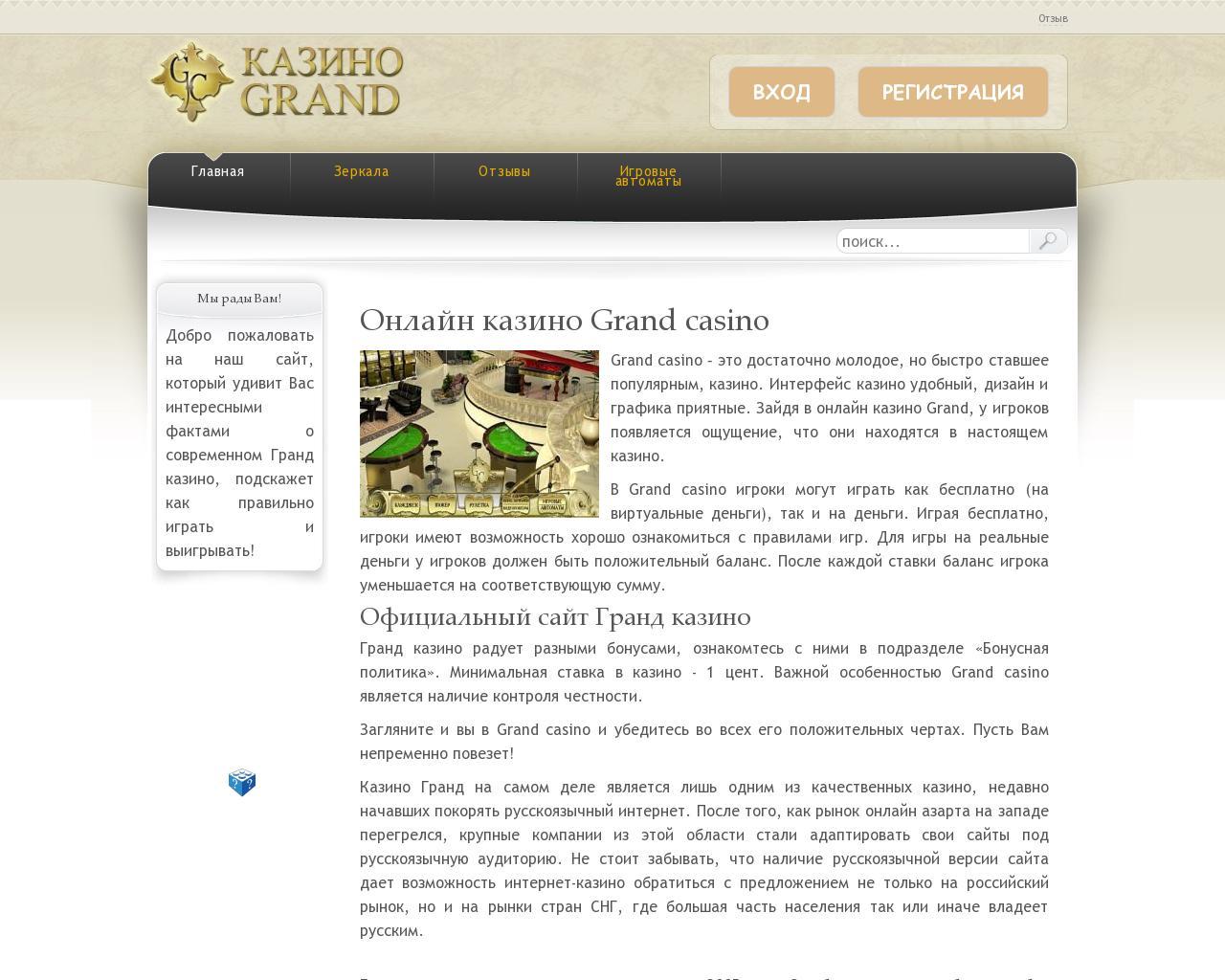 официальный сайт как вывести деньги с гранд казино