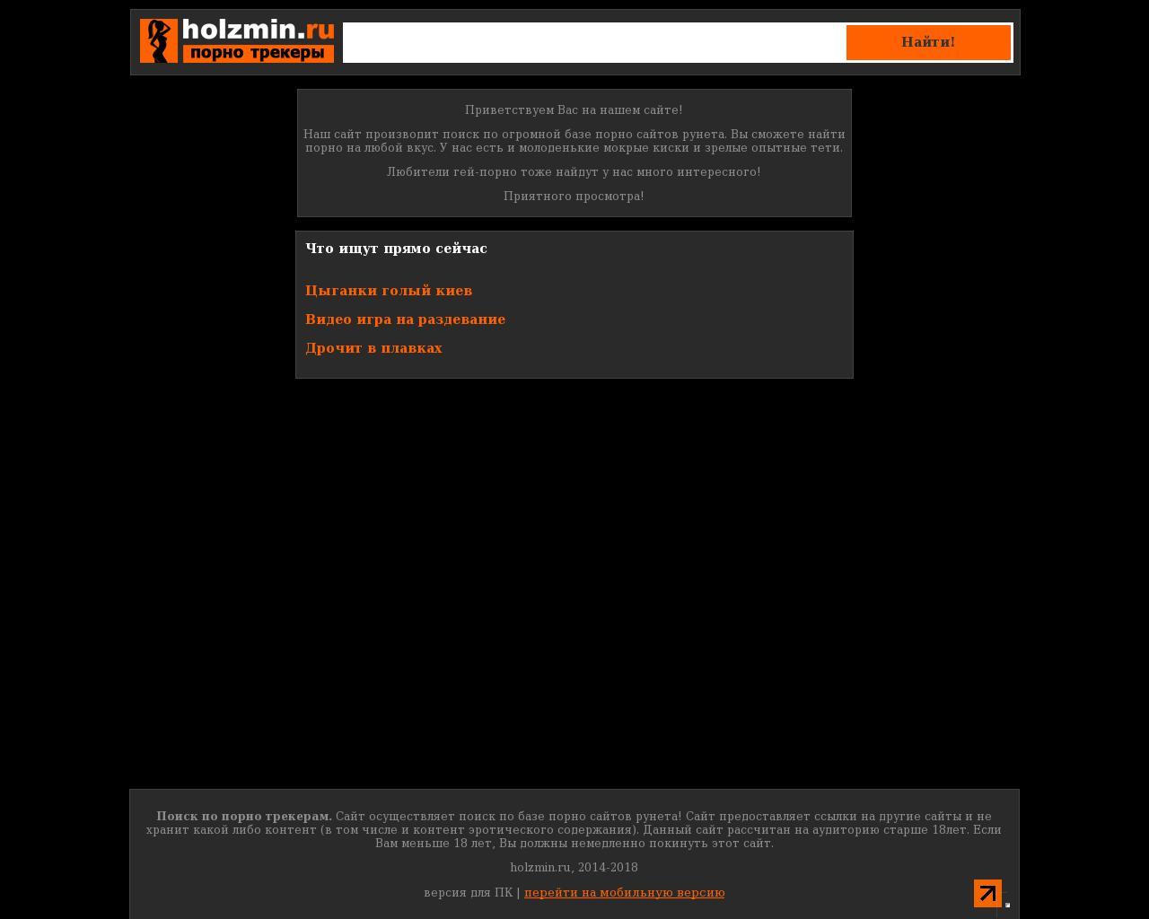 Ссылки для порно сайтов