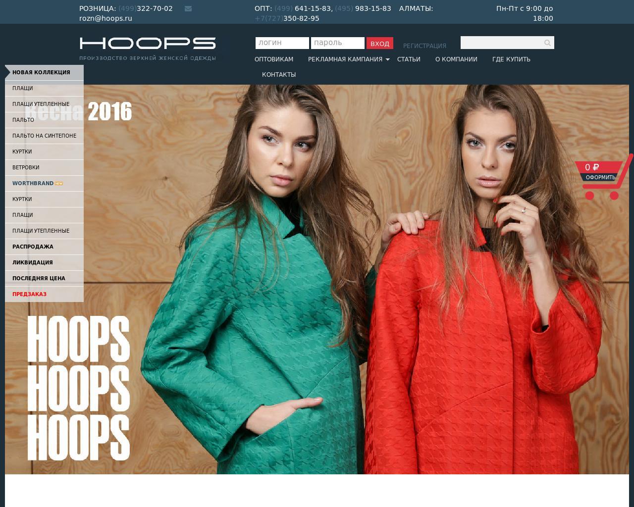 Компании по производству верхней одежд