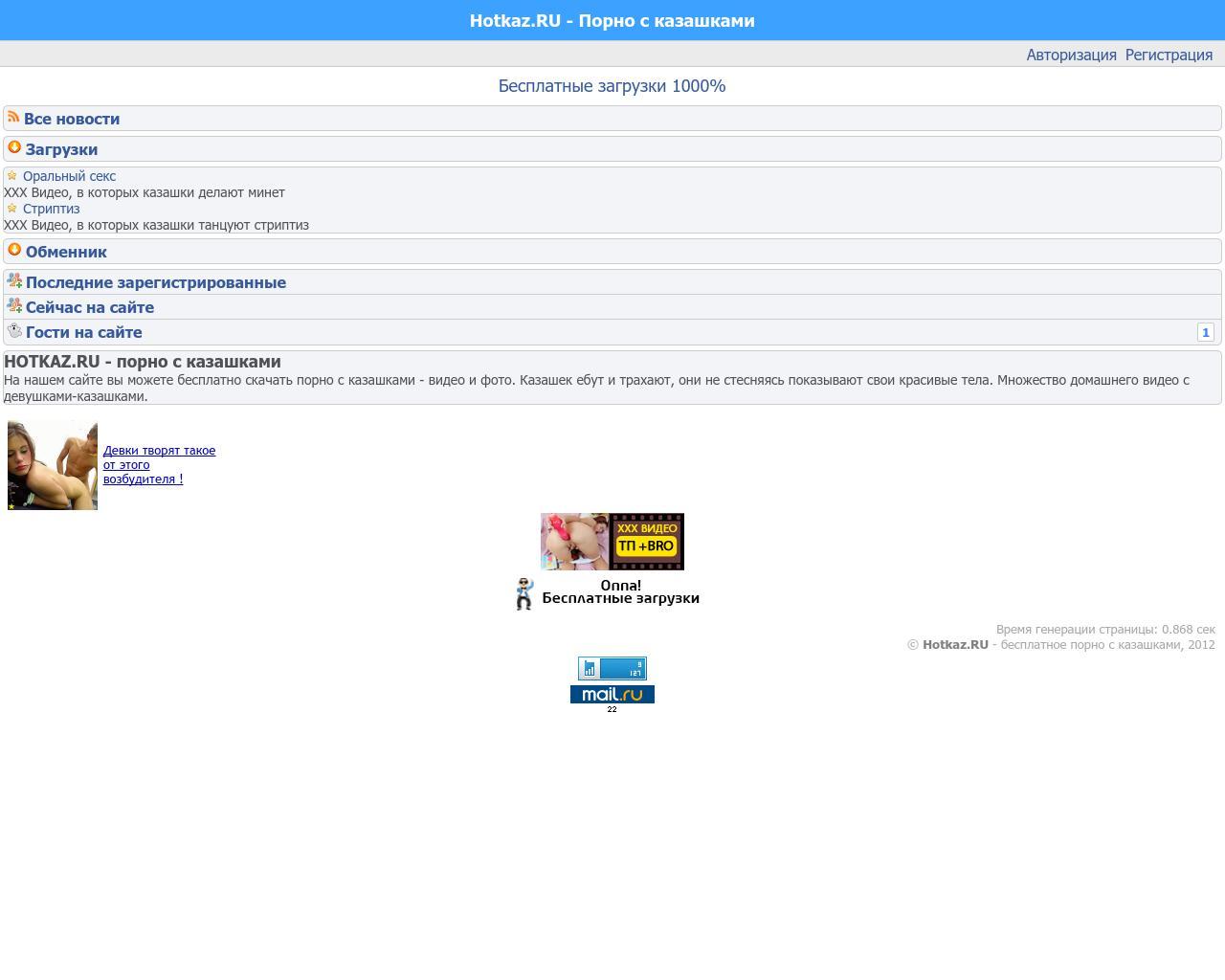 Казахский порно сайт hotkaz ru