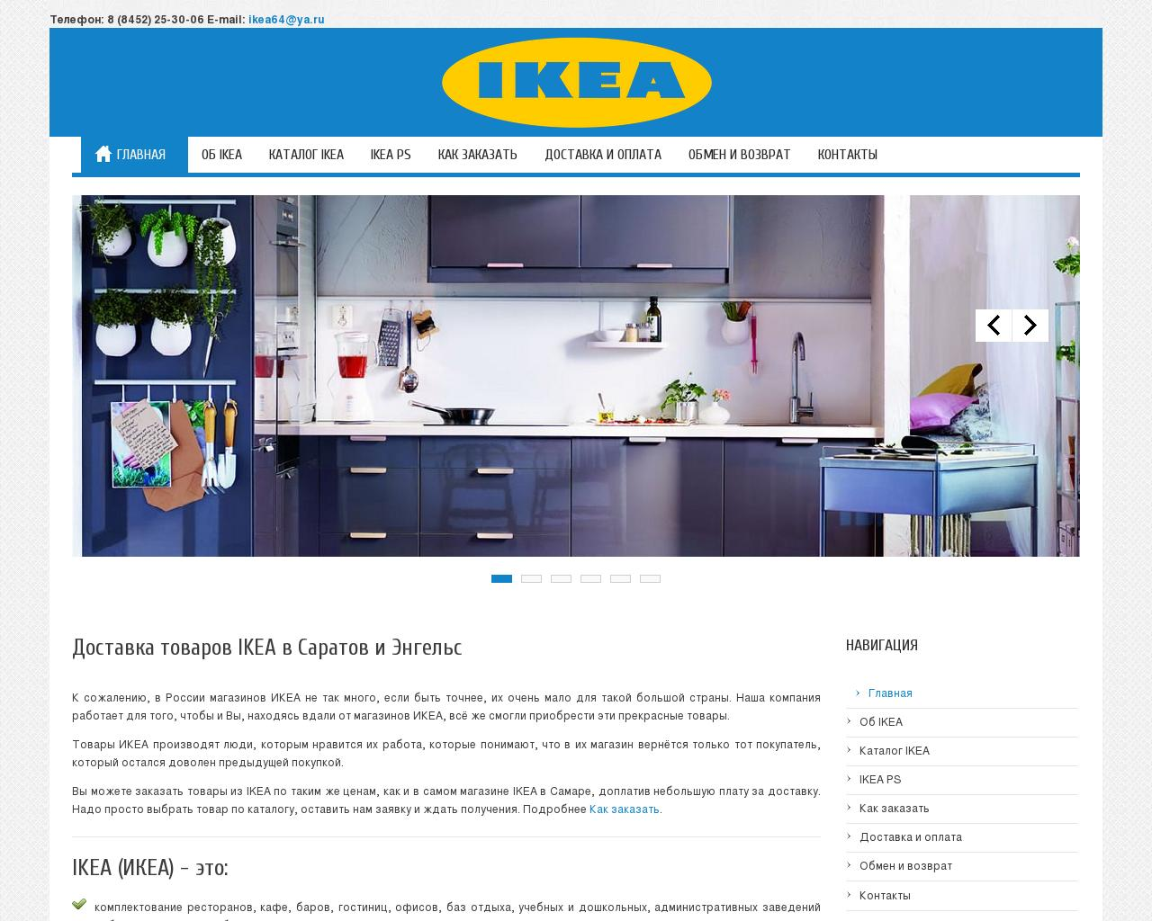 Ikea64ru икеа саратов доставка товаров Ikea в саратов и энгельс