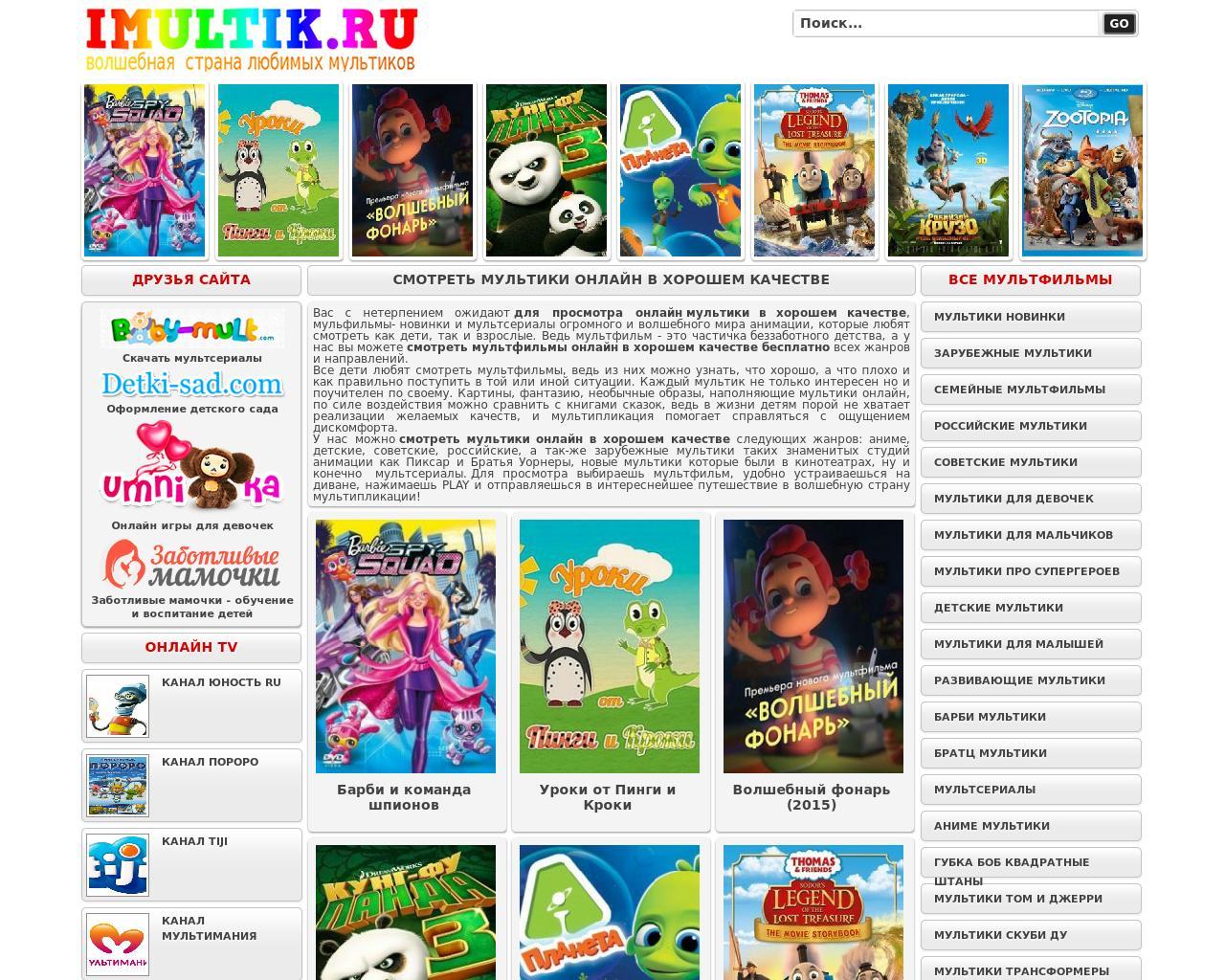 Для любимых малышей – список новинок мультфильмов 2018 года