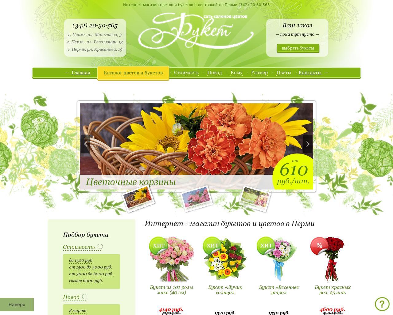 Пермь бесплатная доставка цветов