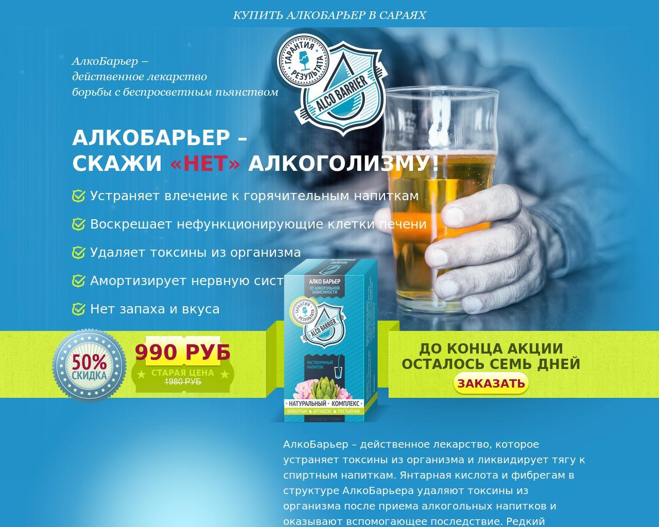 вылечить человека как от алкоголизма-3