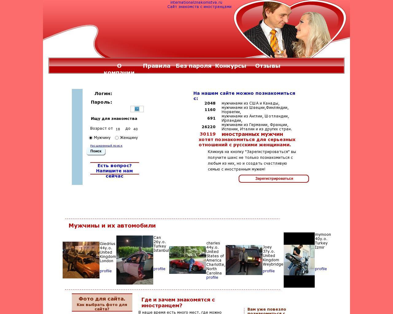 знакомств стандартный сайт