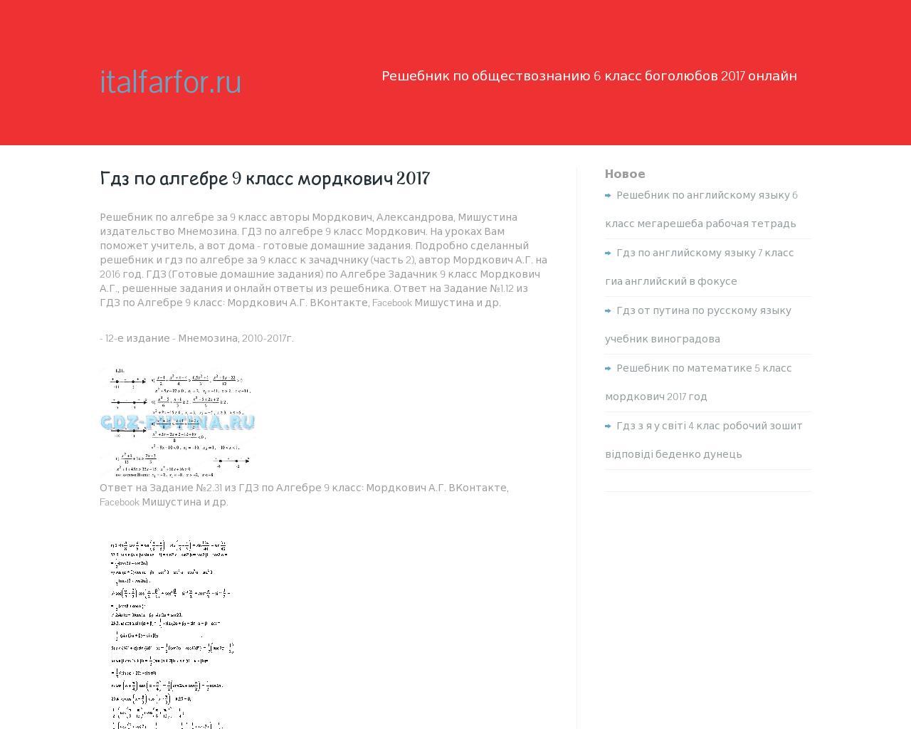 Mirurokov.ru Гдз Онлайн.html