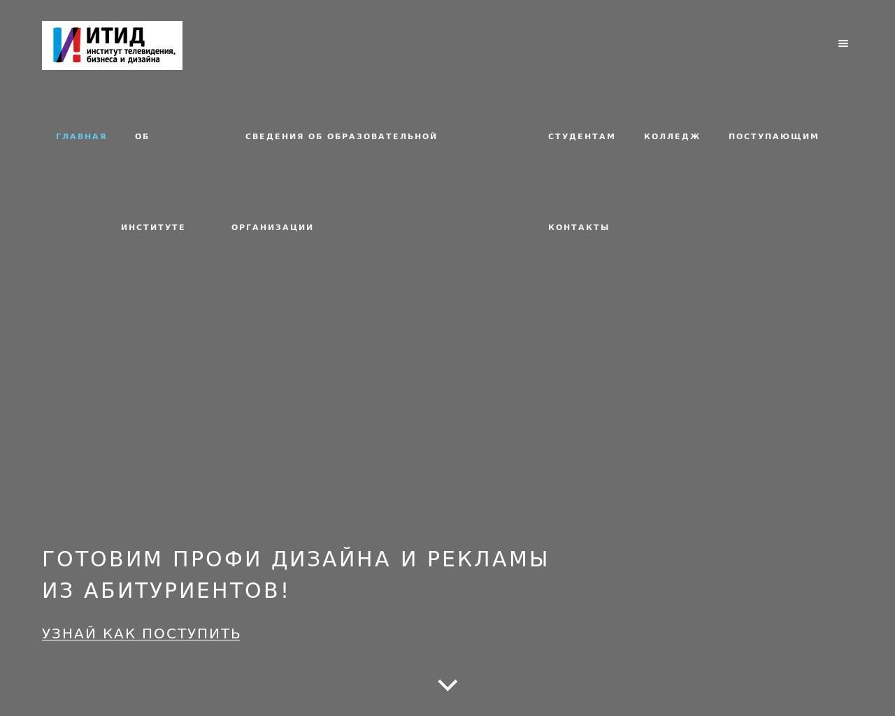 Институт телевидения, бизнеса и дизайна