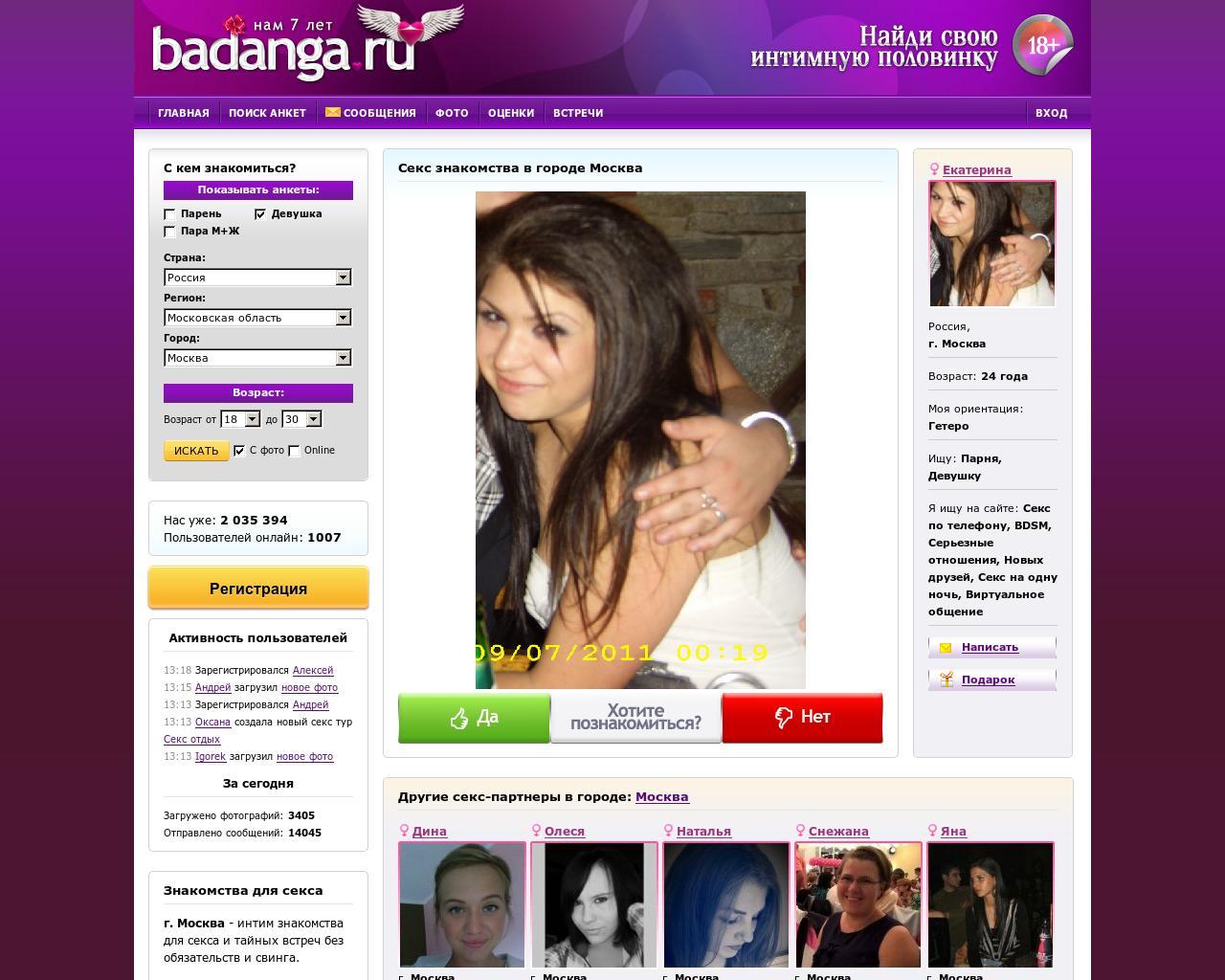 Знакомства сайт про секс