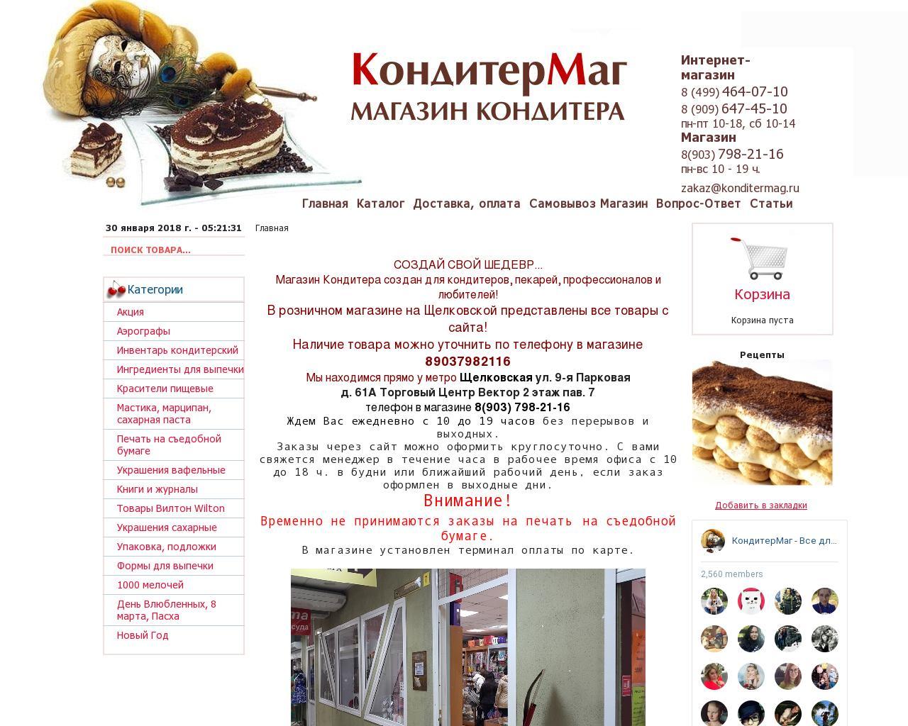 летнего времени интернет магазин для пекаря термобелья, изготовленная