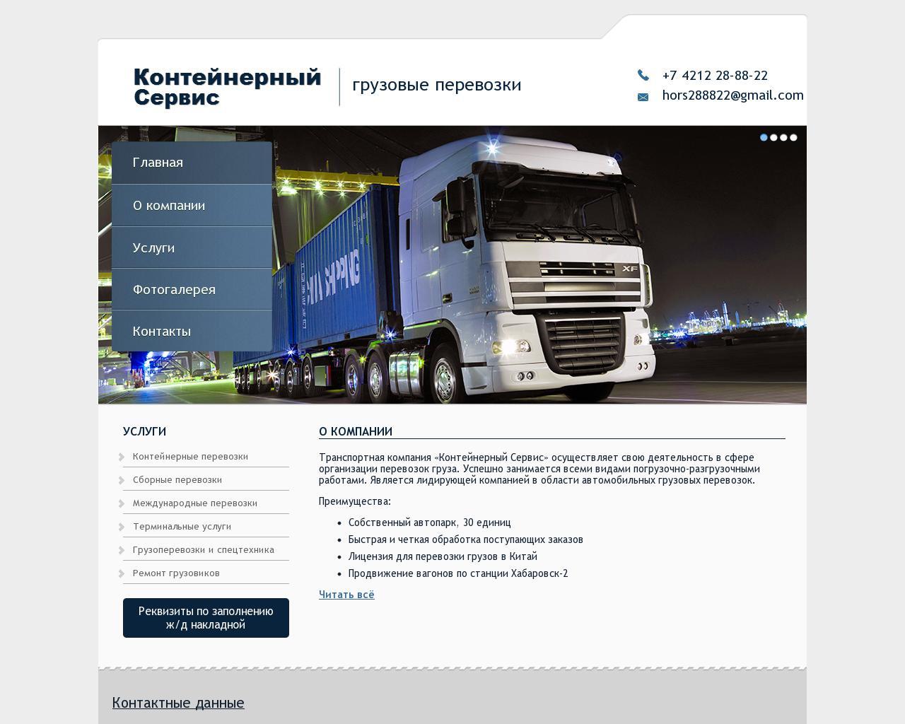 trans-lider-transportnaya-kompaniya-otzivi