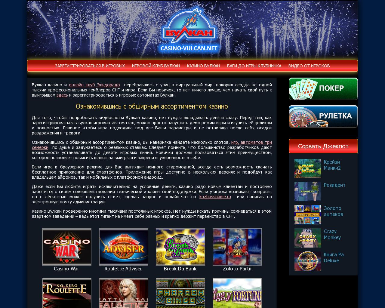 русский вулкан казино casino player ru
