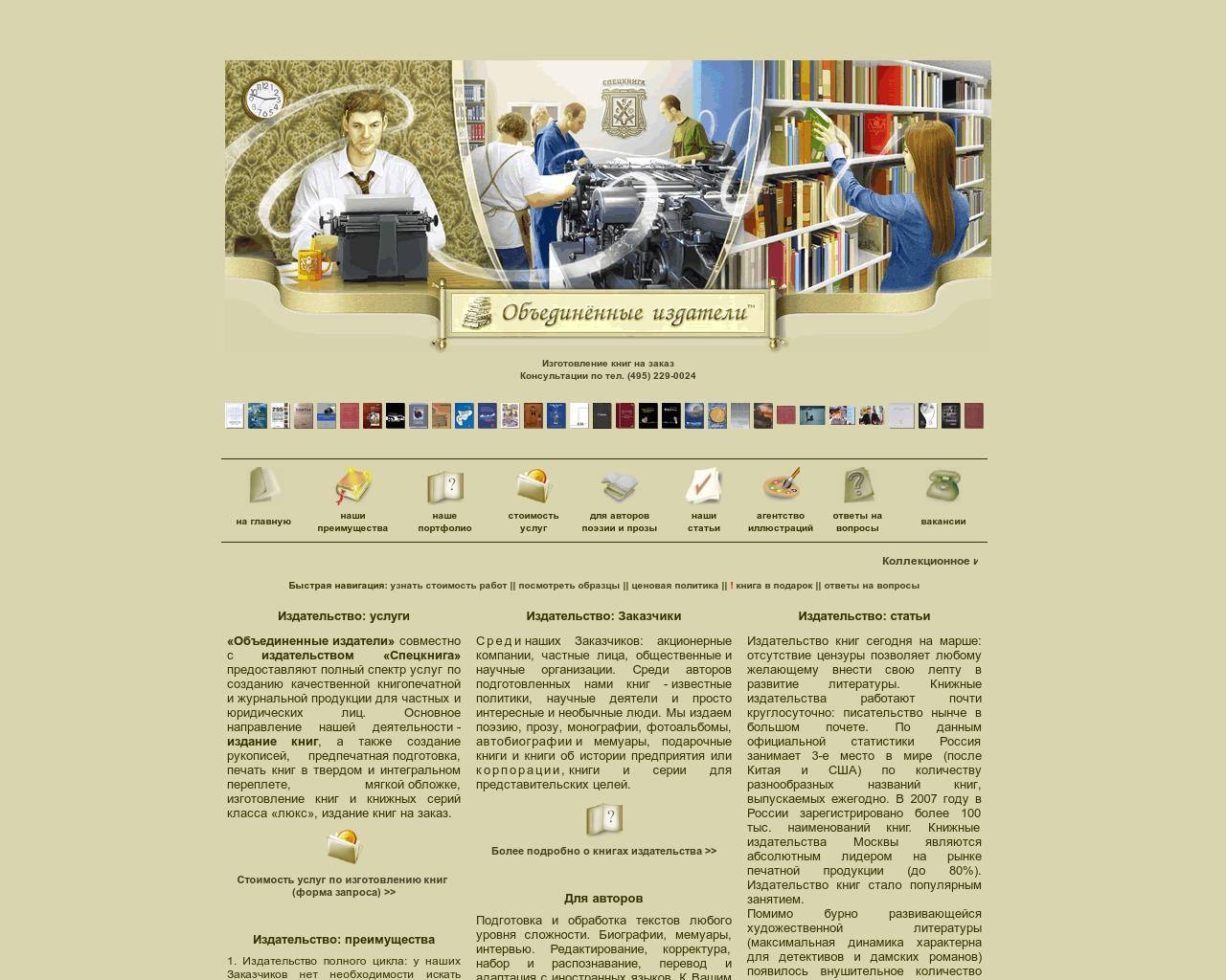 Цуркану московские издательства печать и реализация книг утомлении глаз