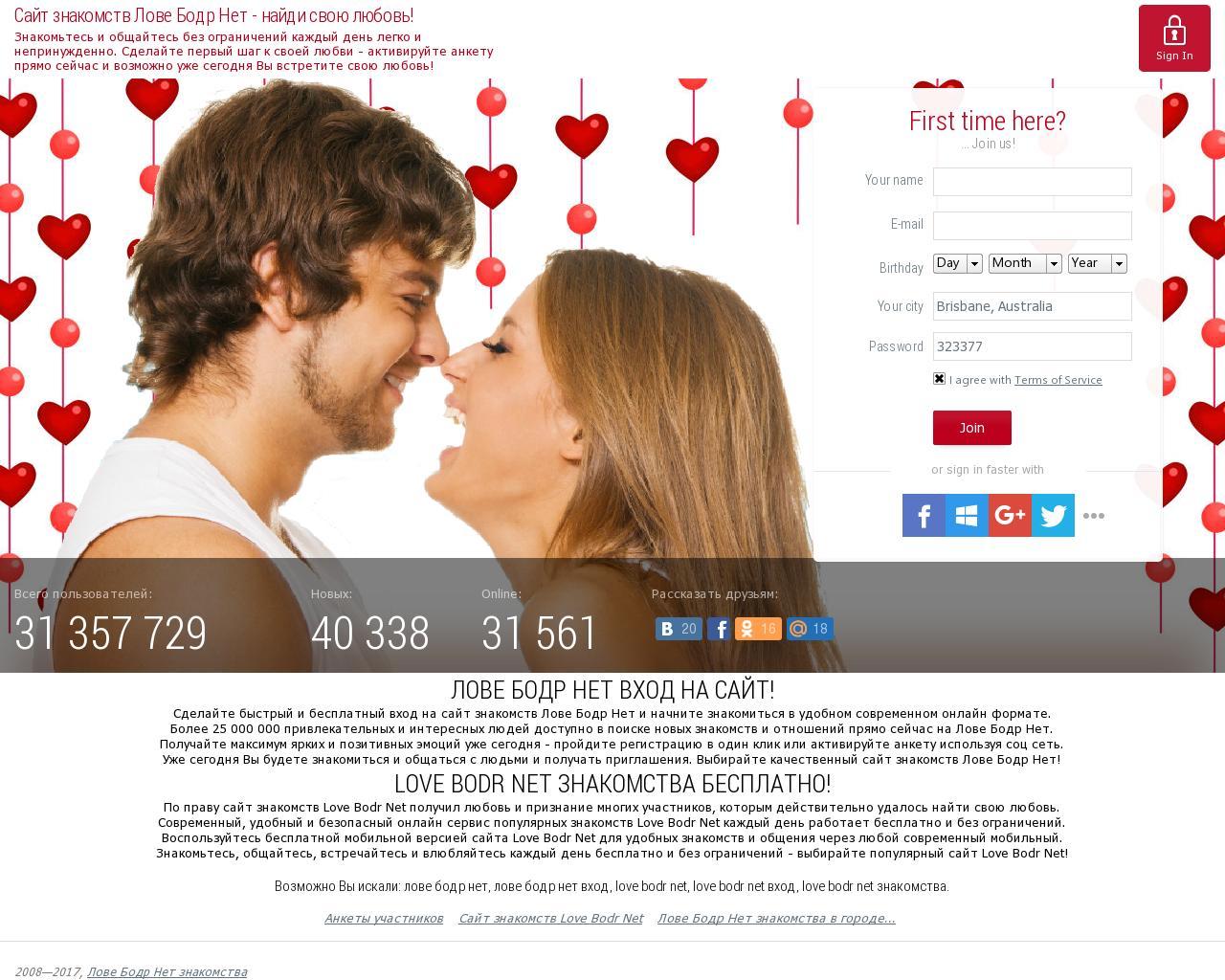 контакт знакомств любовь