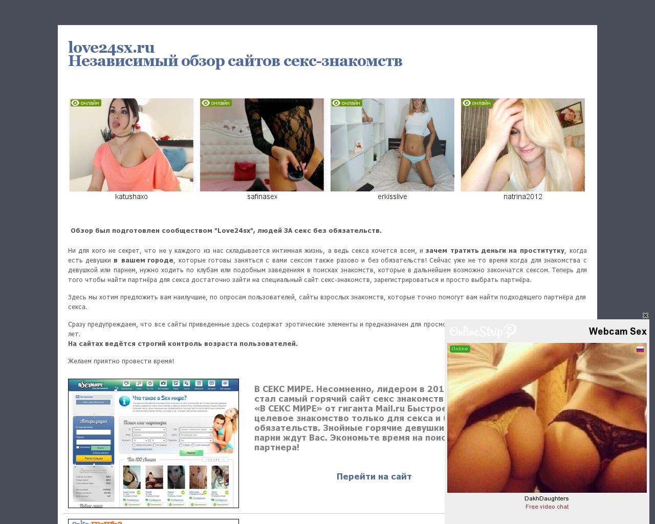 Сайты секс знакомств без регестраций