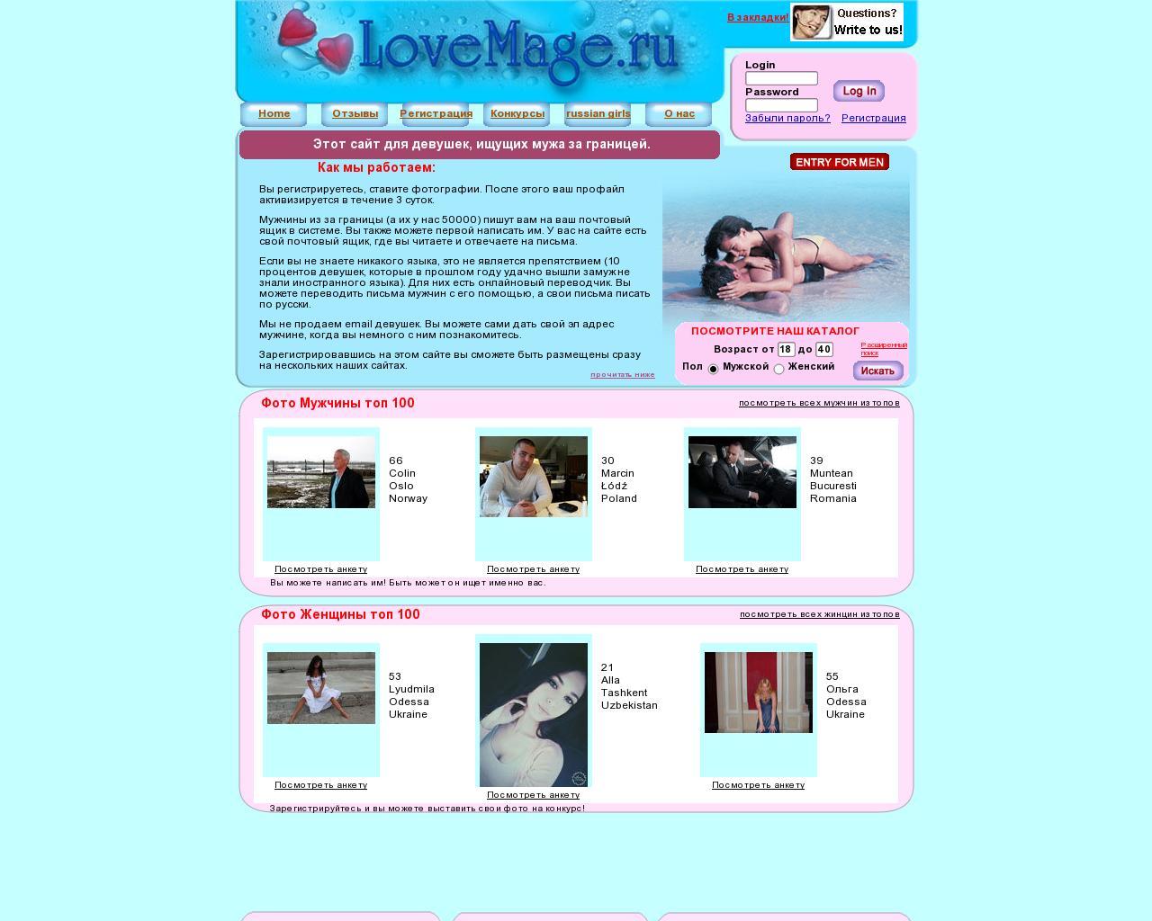 Иностранца знакомств международный за сайт замуж