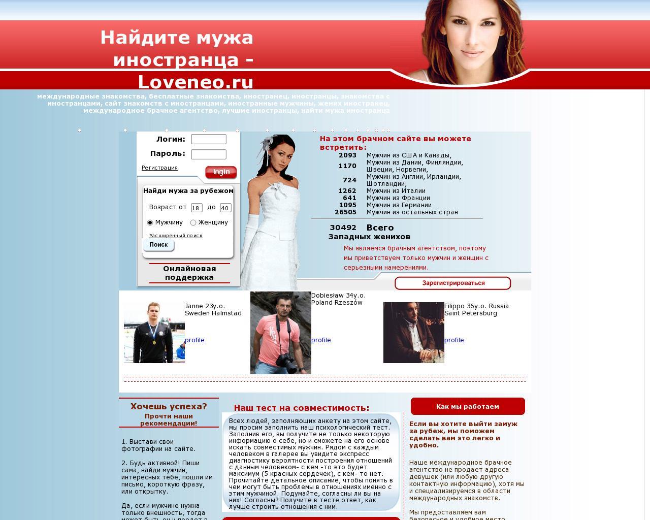 Сайт знакомств для серьезных отношений с иностранцам