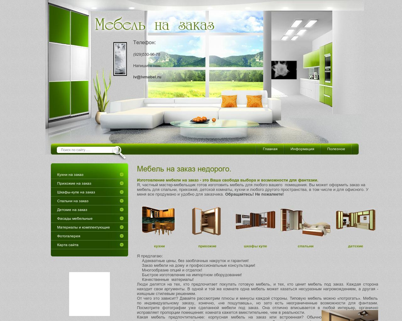 Lvmebel.ru изготовление мебели по индивидуальному заказу. ин.