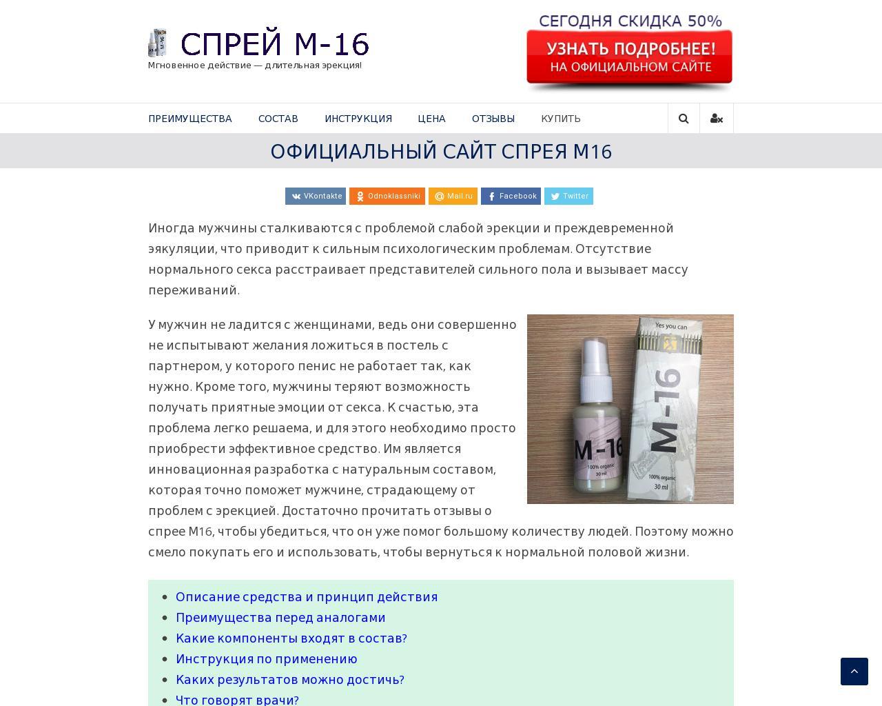 Спрей м16 отзывы форум украина