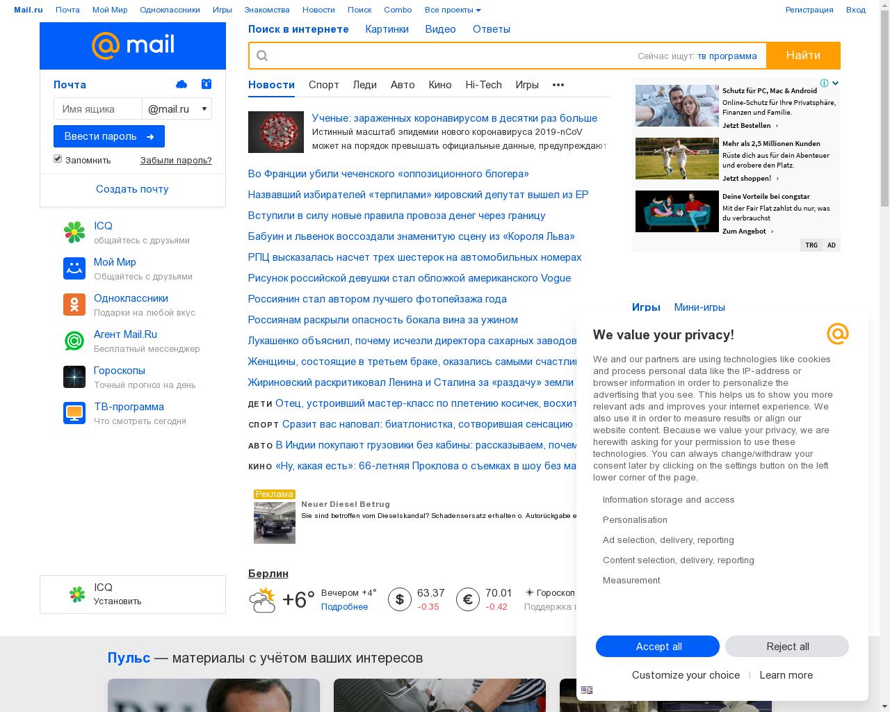 mail ru 2018 знакомства