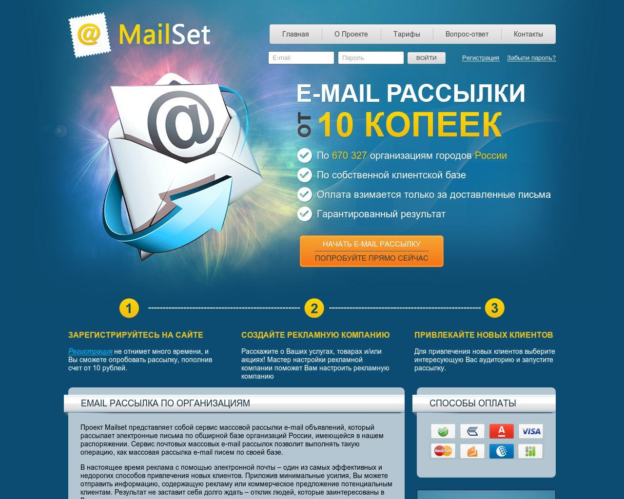Как организовать email-рассылку? Советы новичкам