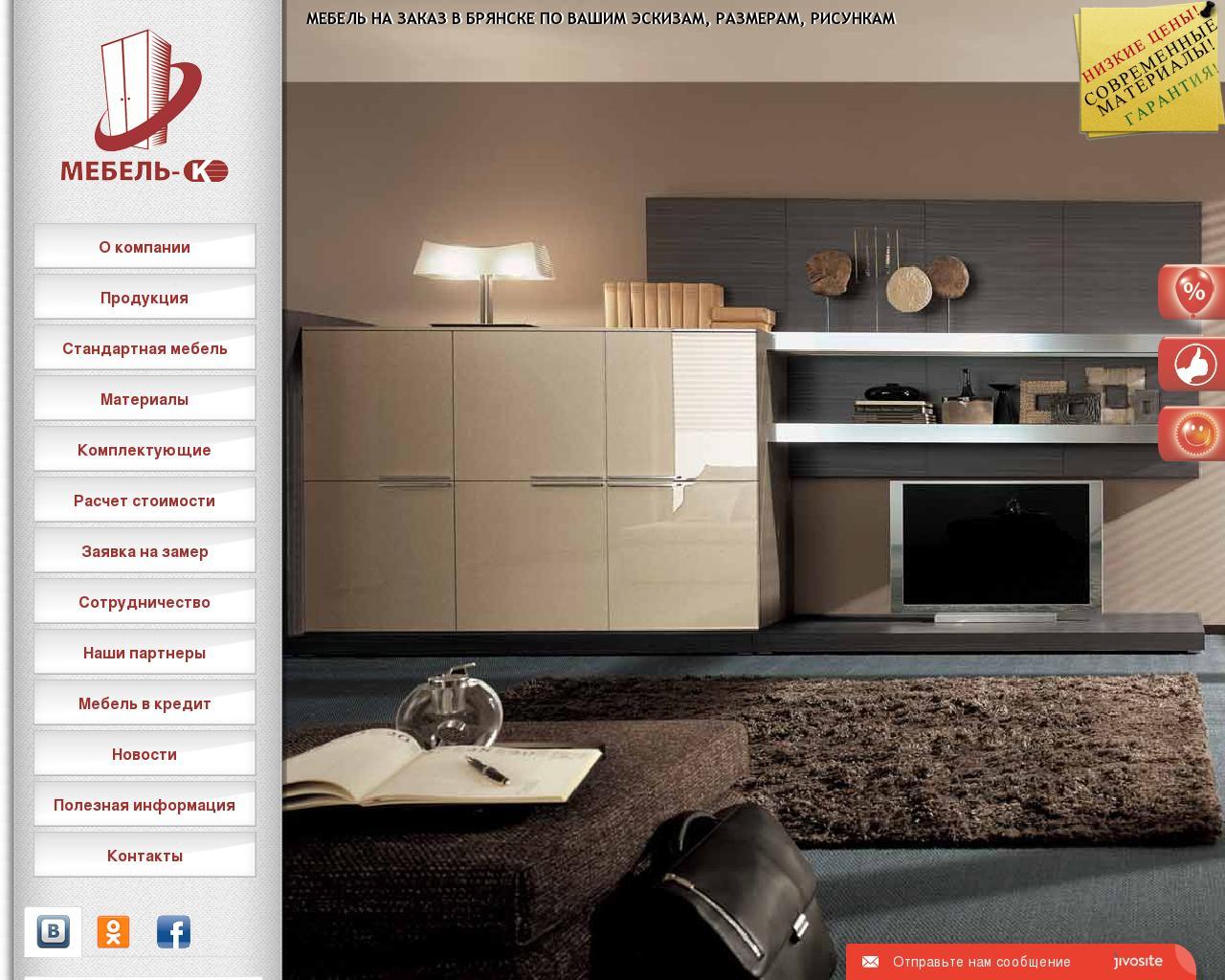 Mebelsk32.ru мебель на заказ в брянске. ведущий производител.